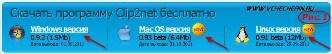 Скачиваем программу Clip2net