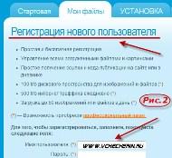 Регистрируемся на сервисе Clip2net