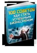 100 советов, как стать успешным бизнесменом